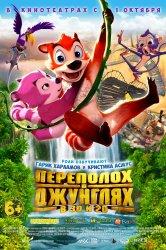 Смотреть Переполох в джунглях онлайн в HD качестве