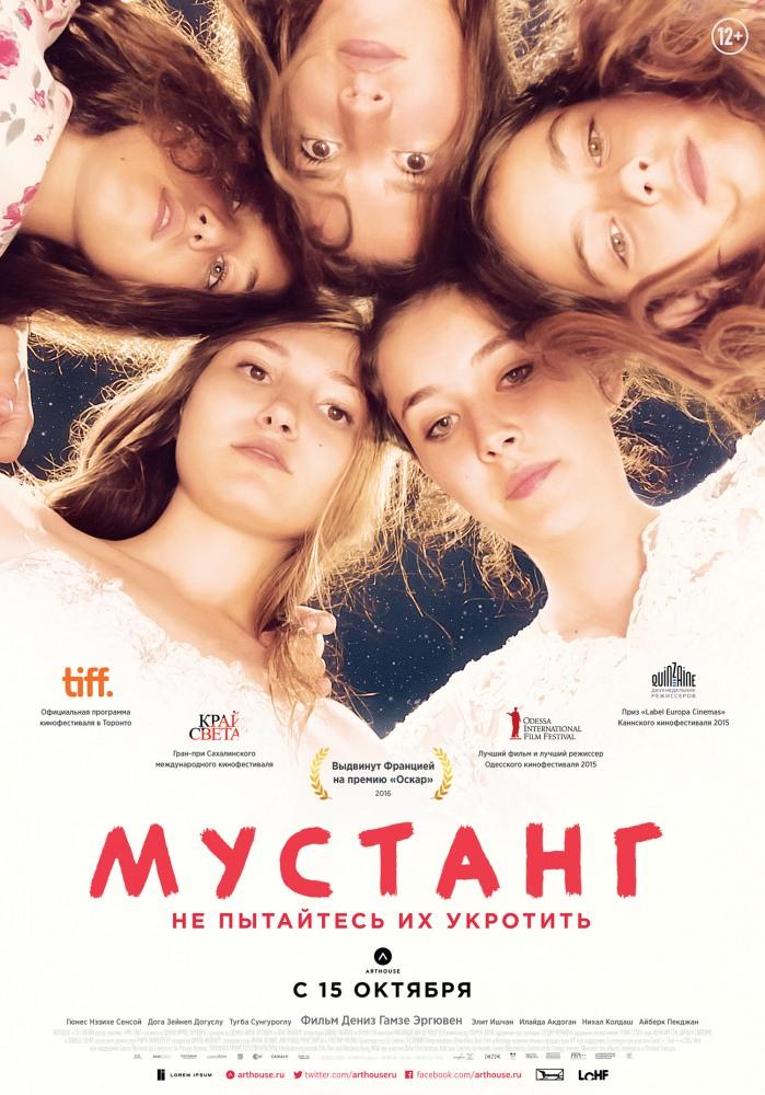 Онлайн секс туркия кино смотрит