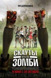 Смотреть Скауты против зомби онлайн в HD качестве