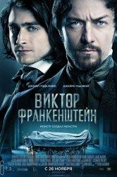 Смотреть Виктор Франкенштейн онлайн в HD качестве
