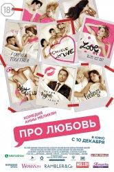 Смотреть Про Любовь онлайн в HD качестве