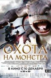 Смотреть Охота на монстра онлайн в HD качестве