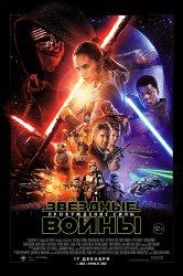 Смотреть Звёздные войны. Эпизод VII: Пробуждение Силы онлайн в HD качестве