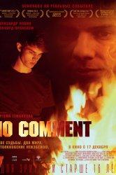 Смотреть No comment онлайн в HD качестве