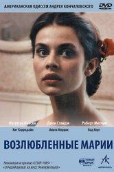 Смотреть Возлюбленные Марии онлайн в HD качестве