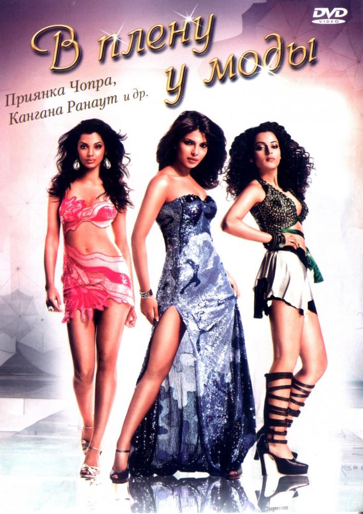 Hd фильмы секс индии