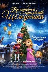 Смотреть Волшебное королевство Щелкунчика онлайн в HD качестве