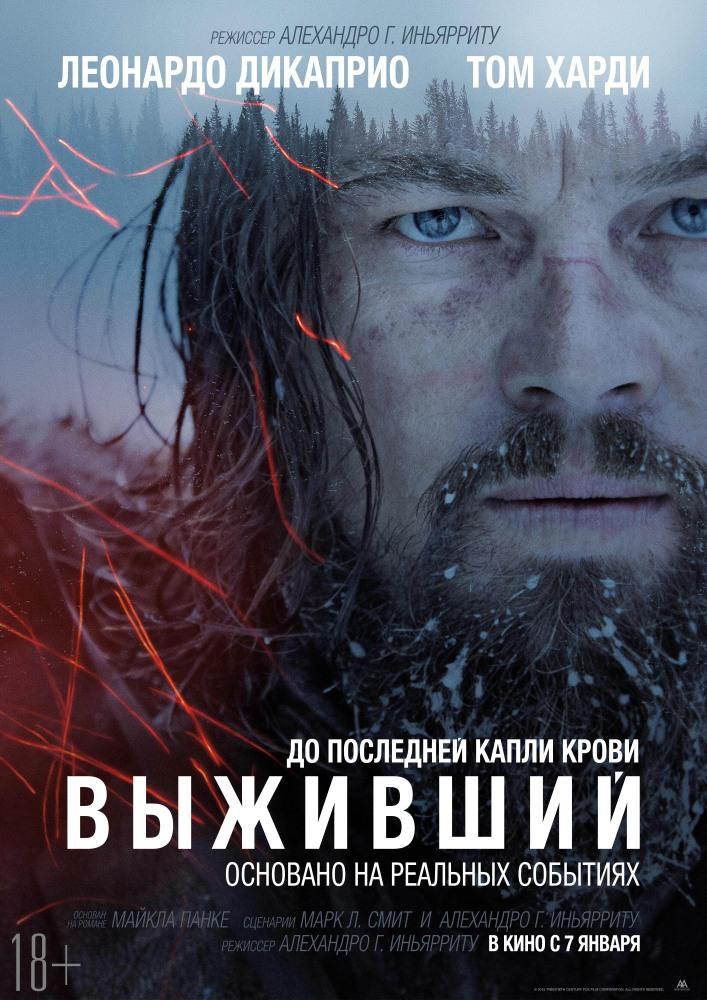 Исторический фильм с леонардо ди каприо игры бердс звездные войны
