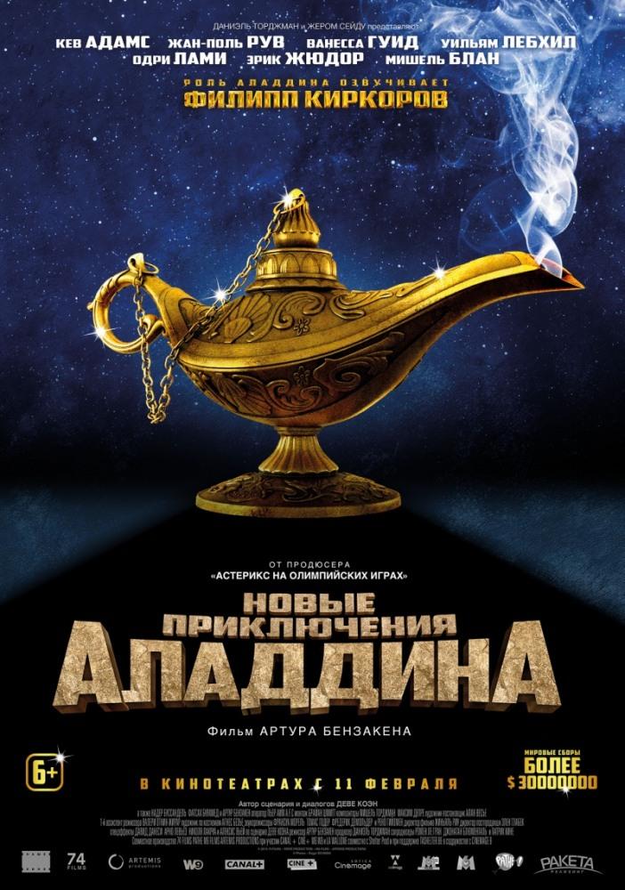 Смотреть фильм Новые приключения Аладдина онлайн бесплатно ...