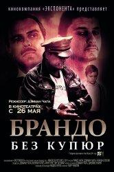 Смотреть Брандо без купюр онлайн в HD качестве