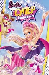 Смотреть Барби: Супер Принцесса онлайн в HD качестве