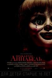 Смотреть Проклятие Аннабель онлайн в HD качестве