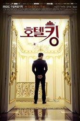 Смотреть Король отелей онлайн в HD качестве