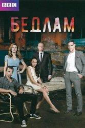 Смотреть Бедлам онлайн в HD качестве
