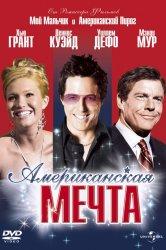 Смотреть Американская мечта онлайн в HD качестве