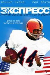 Смотреть Экспресс: История легенды спорта Эрни Дэвиса онлайн в HD качестве