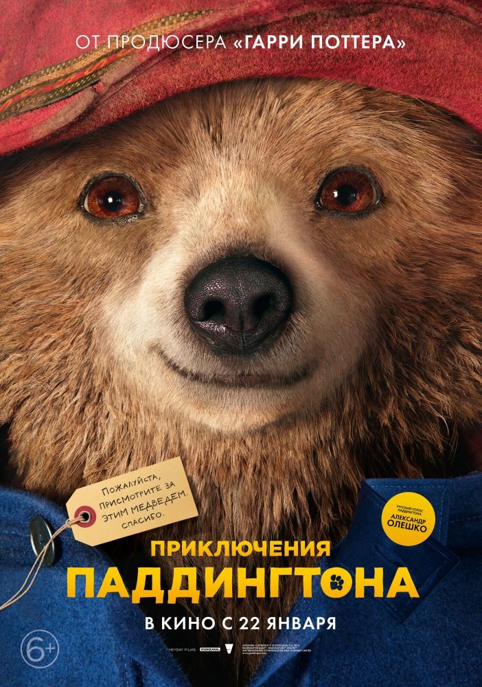 Смотреть онлайн фильм медведь