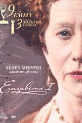 Смотреть Елизавета I онлайн в HD качестве