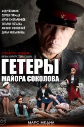 Смотреть Гетеры майора Соколова онлайн в HD качестве
