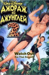 Смотреть Джордж из джунглей2 онлайн в HD качестве
