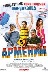 Смотреть Невероятные приключения американца в Армении онлайн в HD качестве