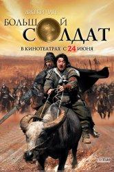 Смотреть Большой солдат онлайн в HD качестве 720p