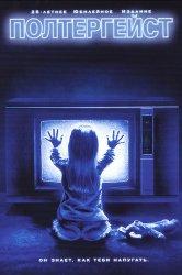 Смотреть Полтергейст онлайн в HD качестве 720p