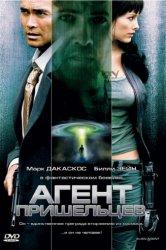 Смотреть Агент пришельцев онлайн в HD качестве