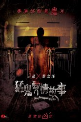 Смотреть Гонконгские истории о призраках онлайн в HD качестве