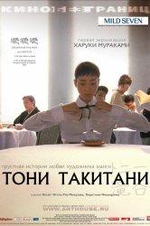 Смотреть Тони Такитани онлайн в HD качестве