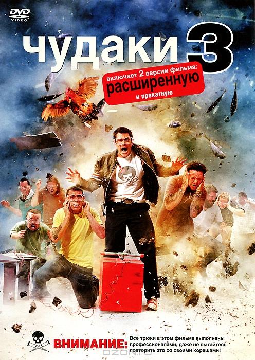 фильм jackass 3d онлайн