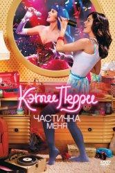 Смотреть Кэти Перри: Частичка меня онлайн в HD качестве