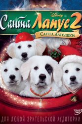Смотреть Санта Лапус 2: Санта лапушки онлайн в HD качестве