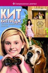 Смотреть Кит Киттредж: Загадка американской девочки онлайн в HD качестве