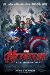 Смотреть Мстители: Эра Альтрона онлайн в HD качестве