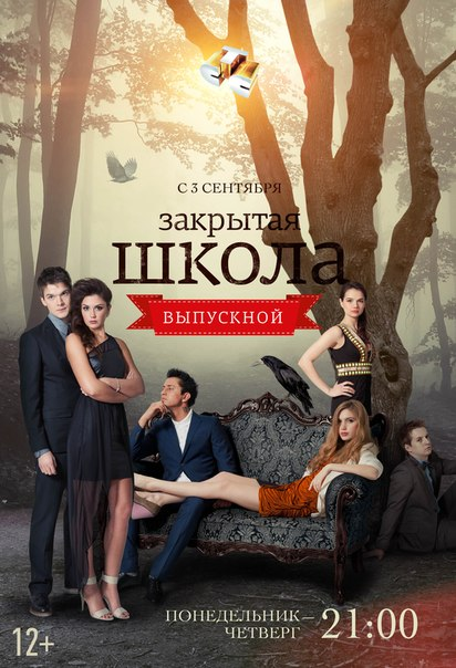 Советский сериал про школу гарри поттер угадай персонажа