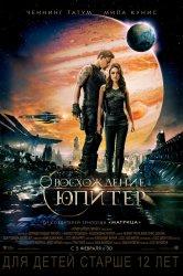 Смотреть Восхождение Юпитер онлайн в HD качестве