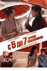 Смотреть С 5 до 7. Время любовников онлайн в HD качестве