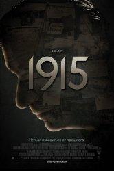 Смотреть 1915 онлайн в HD качестве