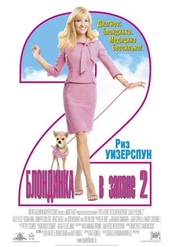 Фильм где две блондинки, анал ебля молодые