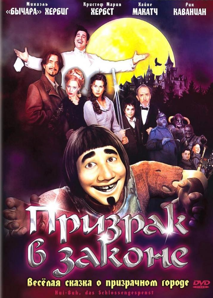 Смотреть мультфильм Призрак в законе онлайн в хорошем ... Призрак Фильм 1990