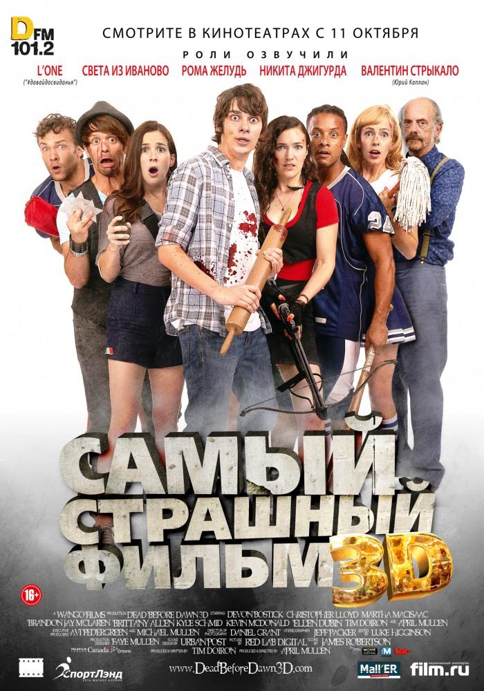 Самий сексуални кино 2012