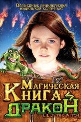 Смотреть Магическая книга и дракон онлайн в HD качестве