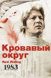 Смотреть Кровавый округ: 1983 онлайн в HD качестве