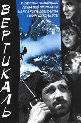 Про альпенистов сматреть фильмы