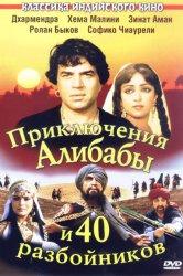 Смотреть Приключения Али-Бабы и сорока разбойников онлайн в HD качестве