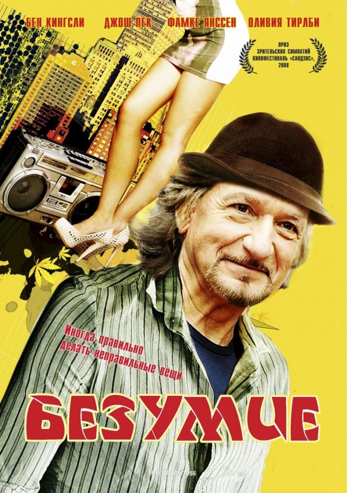 Смотреть онлайн фильм безумный секс