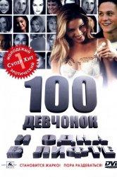 Смотреть 100 девчонок и одна в лифте онлайн в HD качестве