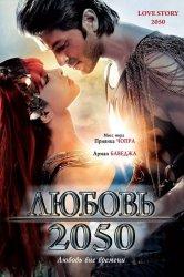Смотреть Любовь 2050 онлайн в HD качестве