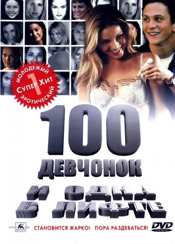 Смотреть порно видео онлайн бесплатно с украинскими девочками